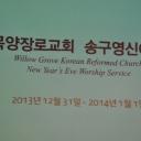 2013 송구영신 예배 (12/31/13)